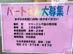 『白洋舎 中目黒店』でクリーニング店スタッフ募集中!