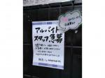大盛りまかない☆鮮魚バル NAGOMIYAでスタッフ募集中★