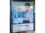カレーハウス CoCo壱番屋 中区瓦町店でスタッフ募集中!