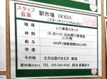 駅市場DODA-GIFU内のスターチェーン丸進の募集です