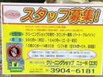【女性活躍中!】クリーニング店の受付★