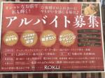 とろ芋焼き ROKU(ロク) 店舗スタッフ募集中!