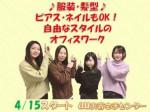 【4/15スタート】★高時給1350円!★auコールセ...