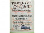 大阪産(もん)料理 空 スタッフ募集☆
