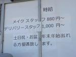 銀のさら 安城店でメイク・デリバリースタッフ募集中!