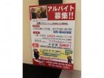 鶴橋風月 OCATモール店でアルバイト募集中!