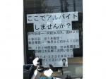 東京新聞 西荻窪専売所でアルバイト募集中!