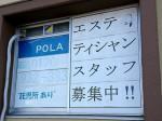 ポーラ エステイン MOCA 安城店でスタッフ募集中!