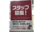 赤坂2丁目店でクリーニング店スタッフ募集中!