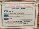 会津屋 エビスタ西宮店でアルバイト募集中!