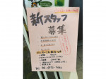 未経験OK♪コノカ 近鉄上本町店でアルバイト募集中!