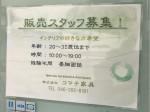 インテリア好き必見!◆株式会社 コマチ家具◆販売スタッフ募集