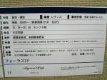 社員登用制度あり☆未経験者歓迎!