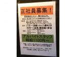 串屋横丁 千歳船橋店