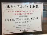 餃子の福包 豊洲ららぽーと店で飲食店スタッフ募集中!