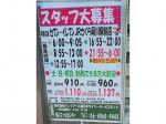 セブン-イレブン JRさくら夙川駅前店でアルバイト募集中!