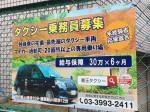 豊玉タクシー