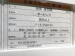 築地 寿司清 日比谷シャンテ店でアルバイト募集中!