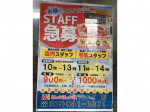 ほっかほっか亭 円町店でアルバイト募集中!