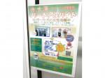 大滝クリーニング 田端新町2丁目店でアルバイト募集中!