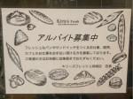 キリーズ フレッシュ 成城店でカフェスタッフ募集中!