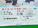 ファミリーマート 地下鉄昭和町駅前店 店舗スタッフ募集☆