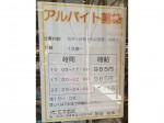 コミュニティ・ストア松本酒店