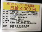 百圓領事館 成田東店
