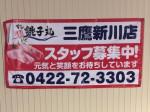 すし銚子丸 三鷹新川店で寿司店スタッフ募集中!