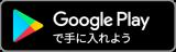 JOBLIST Google Playで手に入れよう