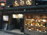 旧き浅草を偲ばす日本料理店 料理長候補募集