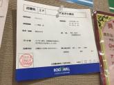 【期間限定】くまざわ書店で棚卸しスタッフ大募集!