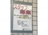 『やおさん 国分寺店』で八百屋スタッフ募集中!