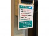 経験者優遇♪神楽坂 ハナミズキでパート・アルバイト募集中!