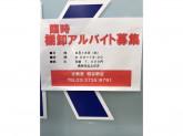 文教堂 糀谷店◆臨時棚卸アルバイト募集!8/16のみ
