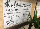 魚貝 浜屋 笹塚店でオープニングスタッフ募集中!