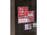 おしゃれ工房 西小山店で店舗スタッフ募集中!