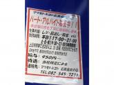 未経験OK!マツモトキヨシ 広島金座街店パートアルバイト募集