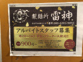 製麺所 雷神にてスタッフ募集中!