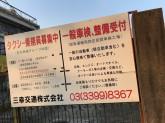 三幸交通株式会社でタクシー乗務員募集中!