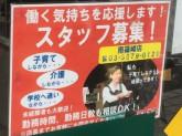 『ヤマイチ 南篠崎店』で店舗スタッフ募集中!