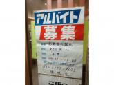 ◆ごはん処 味咲家◆お弁当の販売スタッフ