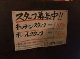 いさりび 青物横丁店でキッチン・ホールスタッフ募集中!