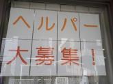 学研ココファン青戸◆ヘルパーさん大募集!