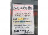 おぱ屋 東大門タッカンマリ 国分寺店でアルバイト募集中!