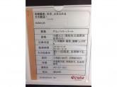 HOKUO(ホクオウ) エキュート立川店でアルバイト募集中!