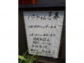 時間応相談♪松月庵 錦糸町店でスタッフ募集中!