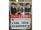 吉野家 浅草中央店でアルバイト募集中!