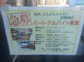 ぷるぷるホルモン 伊勢崎店でアルバイト募集中!