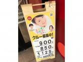 深夜時給1125円!!しっかり稼ぎたい方にもオススメ☆